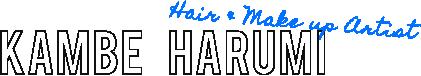 KAMBE HARUMI Hair & Make up Artist